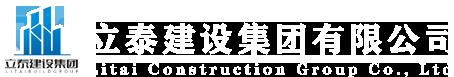立泰建设集团有限公司